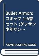Bullet Armors コミック 1-6巻セット (ゲッサン少年サンデーコミックス)