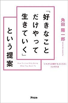 [角田 陽一郎]の「好きなことだけやって生きていく」という提案