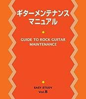 EASY STUDY 復刻版 ギターメンテナンスマニュアル