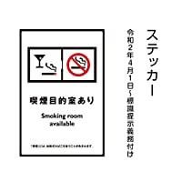 【セット商品】「喫煙目的室あり」禁煙 喫煙禁止 標識掲示 ステッカー 背面グレーのり付き 屋外対応(stk-c006-4set) (4枚セット)