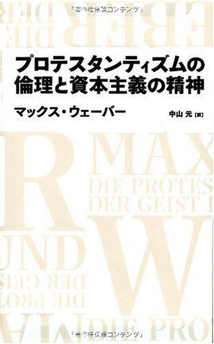 プロテスタンティズムの倫理と資本主義の精神 (日経BPクラシックス)