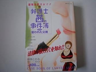 歌舞伎町美人ママ弁護士茜の事件簿 (SPコミックス)