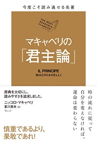 今度こそ読み通せる名著 マキャベリの「君主論」 (名著シリーズ第3弾)