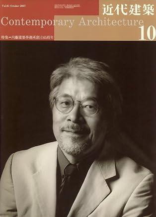 近代建築 2007年 10月号 [雑誌]