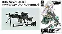 1/12 LAL02 M249PARATYPE Little Armory(リトルアーモリー) イベント限定