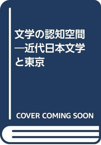 文学の認知空間―近代日本文学と東京の詳細を見る