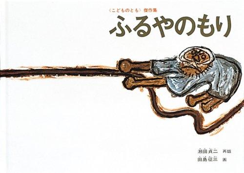 ふるやのもり(瀬田貞二 再話、田島征三 画、福音館書店、1969年)