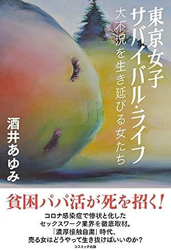 東京女子サバイバル・ライフ 大不況を生き延びる女たち