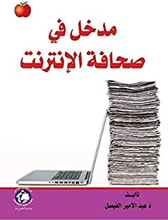 An Introduction to Internet Journalism by Abdul Amir Al Faisal - Paperback