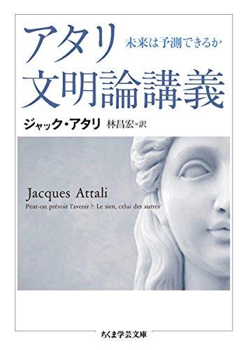 アタリ文明論講義: 未来は予測できるか (ちくま学芸文庫)の詳細を見る