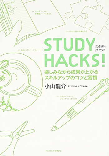 STUDY HACKS!の詳細を見る