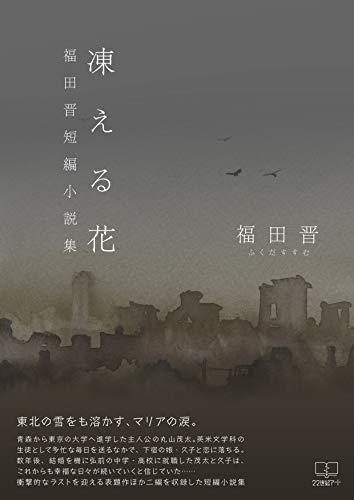 凍える花: 福田晋短編小説集 (22世紀アート)