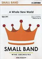 ホール・ニュー・ワールド【A Whole New World】 少人数吹奏楽(QQ-297)