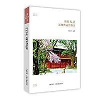 应时弘法:近现代高僧略传·华夏文库佛教书系