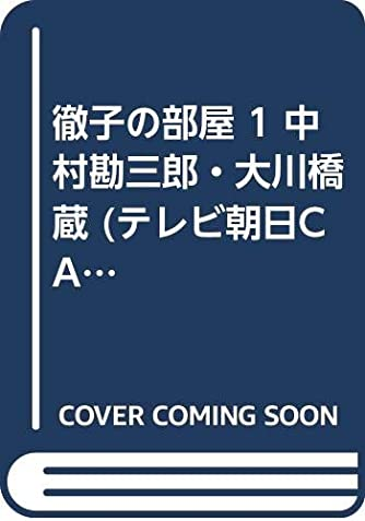 徹子の部屋 1 中村勘三郎・大川橋蔵 (テレビ朝日CASSETTE)