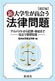 新・大学生が出会う法律問題[改訂版]―アルバイトから犯罪・事故まで役立つ基礎知識―