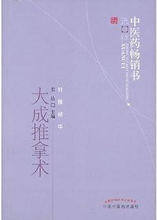 大成推拿术 (中医药畅销书选粹·针推精华)
