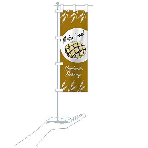 卓上ミニメロンパン のぼり旗 サイズ選べます(卓上ミニのぼり10x30cm 立て台付き)