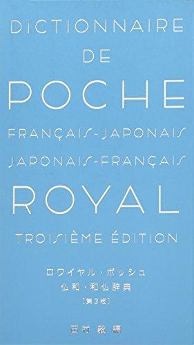 ロワイヤル・ポッシュ仏和・和仏辞典
