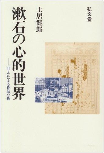 漱石の心的世界―「甘え」による作品分析