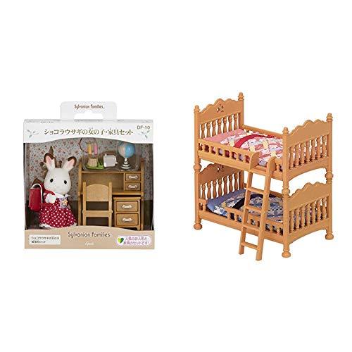 シルバニアファミリー 人形・家具セット ショコラウサギの女の子・家具セット DF-10 & シルバニアファミリー 家具 二段ベッドセット カ-317【セット買い】