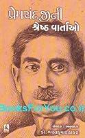 Premchandji Ni Shresth Vartao (Gujarati)