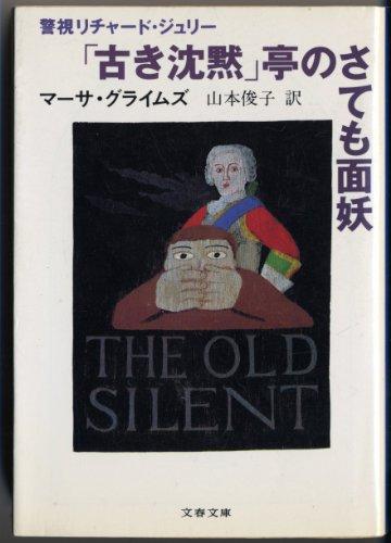 「古き沈黙」亭のさても面妖―警視リチャード・ジュリー (文春文庫)の詳細を見る