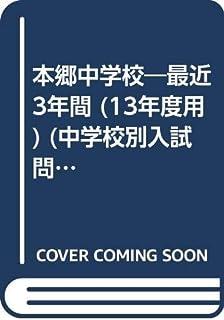 本郷中学校―最近3年間 (13年度用) (中学校別入試問題集シリーズ (M8★))