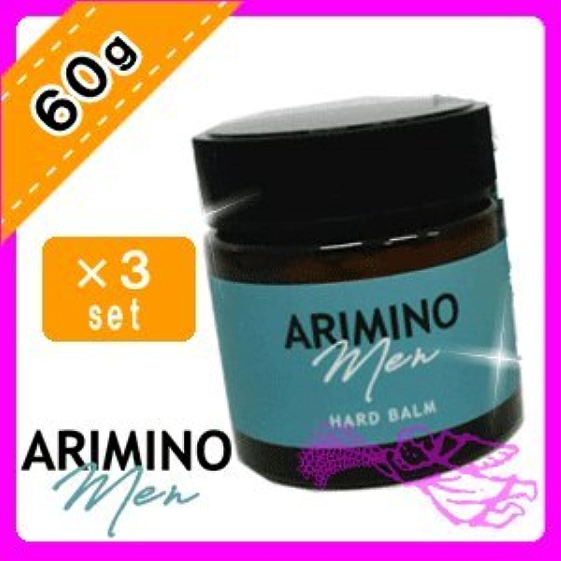 使用法仕方緊張するアリミノ メン ハード バーム 60g ×3個 セット arimino men
