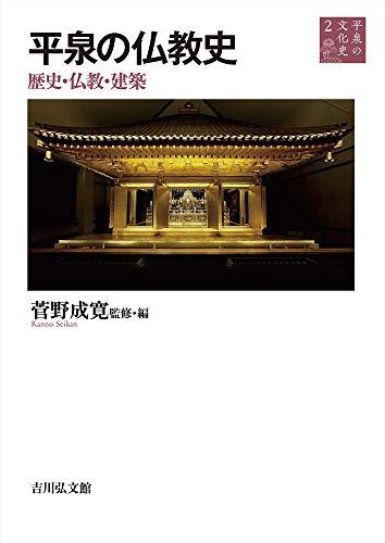 平泉の仏教史: 歴史・仏教・建築 (平泉の文化史 2)の詳細を見る
