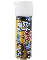 建築の友 PRO用 鍵穴専用洗浄剤 鍵穴のクリーナー お得用 200ml KCL-2