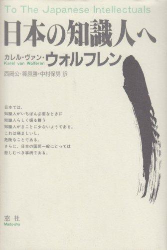 日本の知識人へ