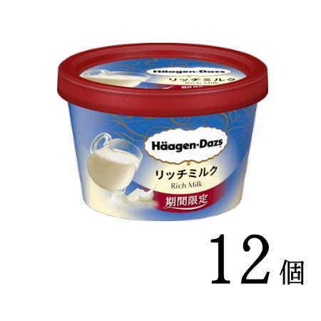 ハーゲンダッツ ミニカップ リッチミルク 12個