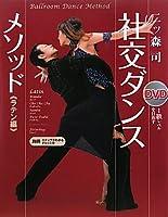 DVD社交ダンス・メソッド ラテン編―1級レベルを目指す