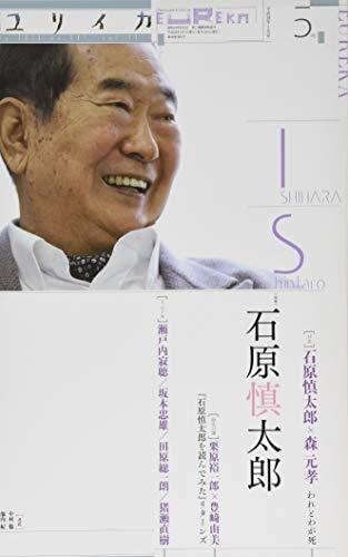 ユリイカ 2016年5月号 特集=石原慎太郎