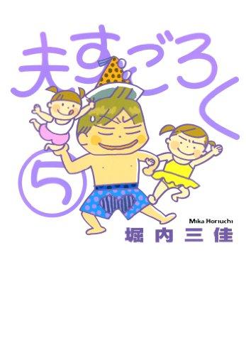 夫すごろく 5巻 (FEEL COMICS)