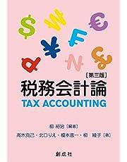 税務会計論[第三版]