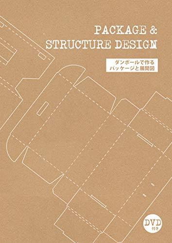 PACKAGE & STRUCTURE DESIGN ダンボールで作るパッケージと展開図 (alpha books)