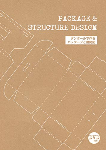PACKAGE & STRUCTURE DESIGN ダンボールで作るパッケージと展開図 (alpha books)