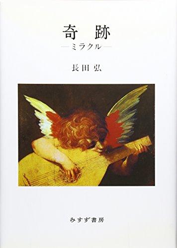 奇跡―ミラクル― [詩集]