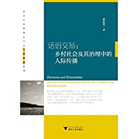 Fusion Applications Books propagation of Agriculture Communication Series discourse Transaction: Rural Society and Governance in interpersonal communication(Chinese Edition)