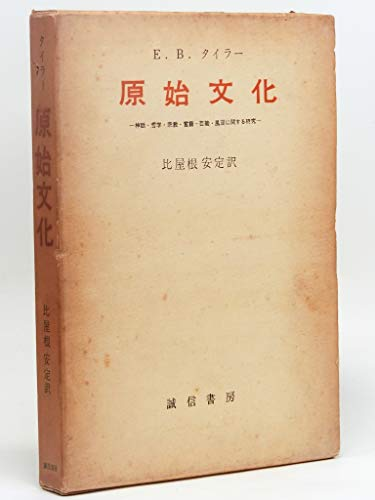 原始文化―神話・哲学・宗教・言語・芸能・風習に関する研究 (1962年)