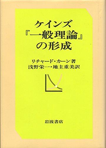 Formation of Keynes' General Theory