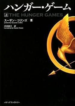 "Paperback Bunko The Hunger Games Vol. 1 of 2 in Japanese (""Hanga Gemu Vol. 1 of 2 "") Book"