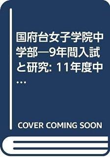 国府台女子学院中学部―9年間入試と研究: 11年度中学受験用 (355)