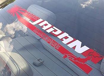 Gy Vinyl Arts,Made in Japan,Kanji,JDM,Windshield Banners Decals,Car Stickers,Compatible with,Mitsubishi,Toyota,Mazda,Nissan,Subaru,Hyundai,Acura,Honda  4.5 x 30