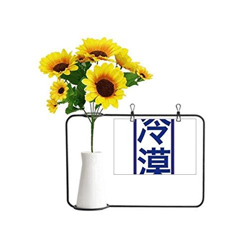 Beauty Gift Chinesischer Witz Chillily Kangxi Stil künstliche Sonnenblumen-Vasen Flasche Segenskarte