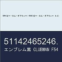 BMW MINI(ビー・エム・ダブリュー ミニ) エンブレム黒 CLUBMAN F54 51142465246.