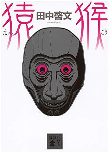 猿猴 (講談社文庫)
