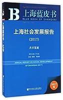 上海蓝皮书:上海社会发展报告(2017)